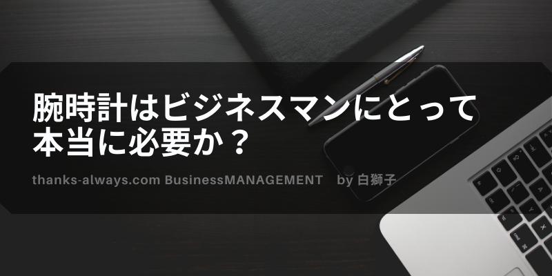 腕時計はビジネスマンにとって本当に必要か?