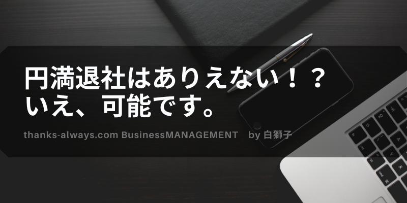 円満退社はありえない!?いえ、可能です。